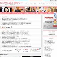 NEWSまとめもりー|2chまとめブログ