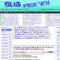 らいふドカン( ゚Д゚)!|生活・キチママ・鬼女まとめサイト