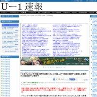 U-1速報