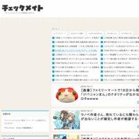 チェックメイト | 2chまとめブログ